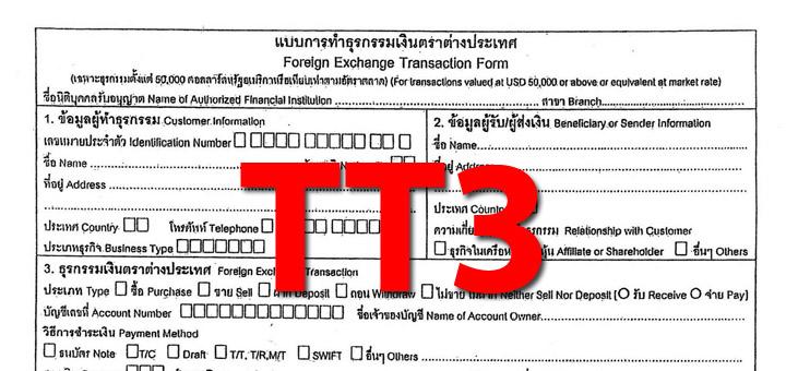 brauche tt3 fuer den kauf einer Eigentumswohnung in Thailand